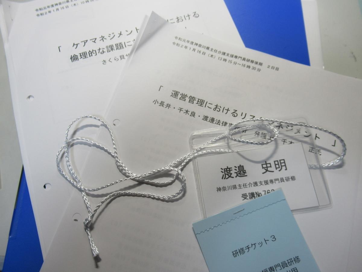 f:id:itsukofumiaki:20200116195104j:plain