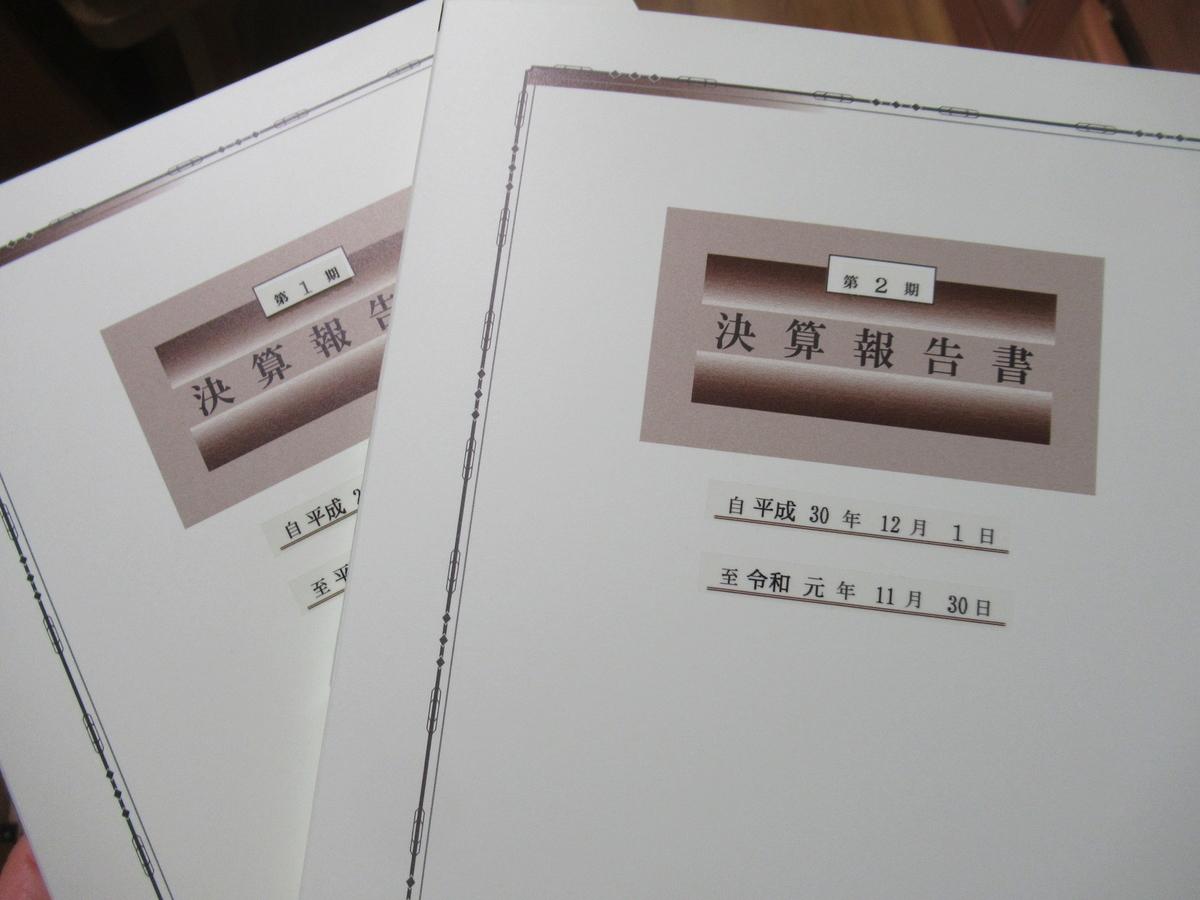 f:id:itsukofumiaki:20200129224425j:plain