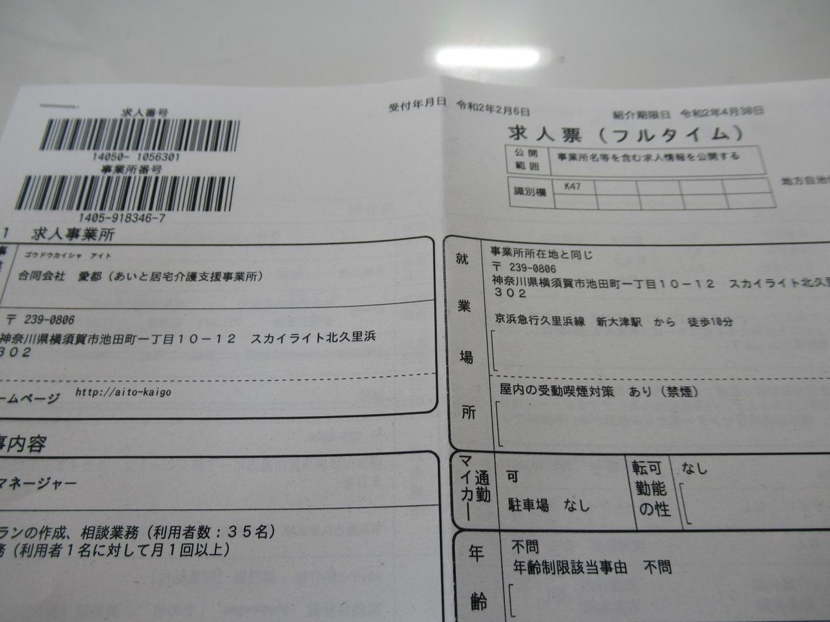 f:id:itsukofumiaki:20200209082334j:plain