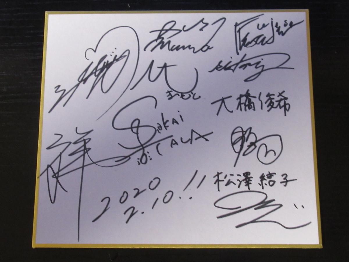 f:id:itsukofumiaki:20200212082922j:plain