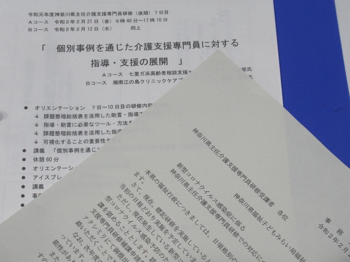 f:id:itsukofumiaki:20200221223019j:plain