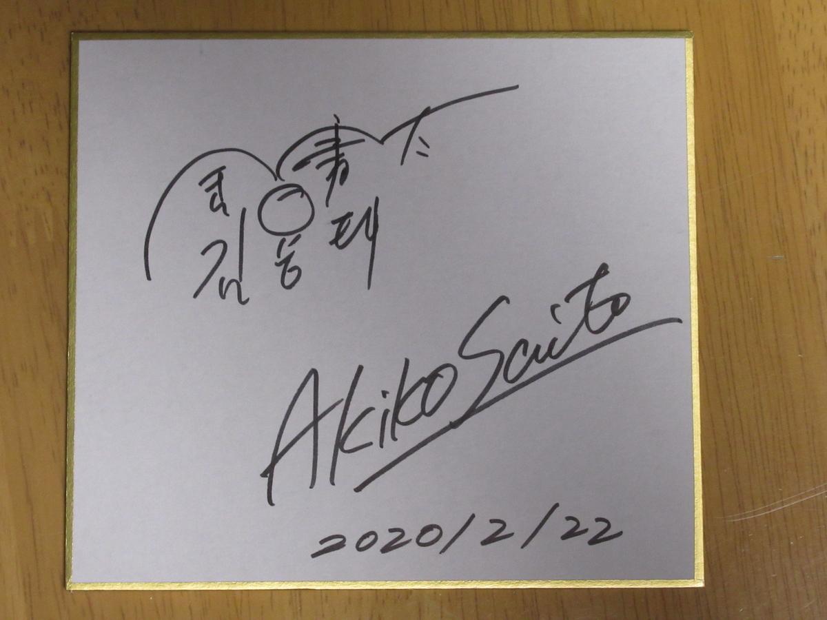 f:id:itsukofumiaki:20200225235640j:plain