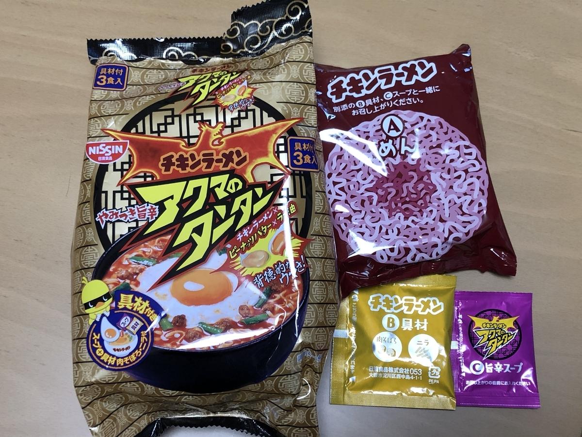 f:id:itsukofumiaki:20200401164417j:plain