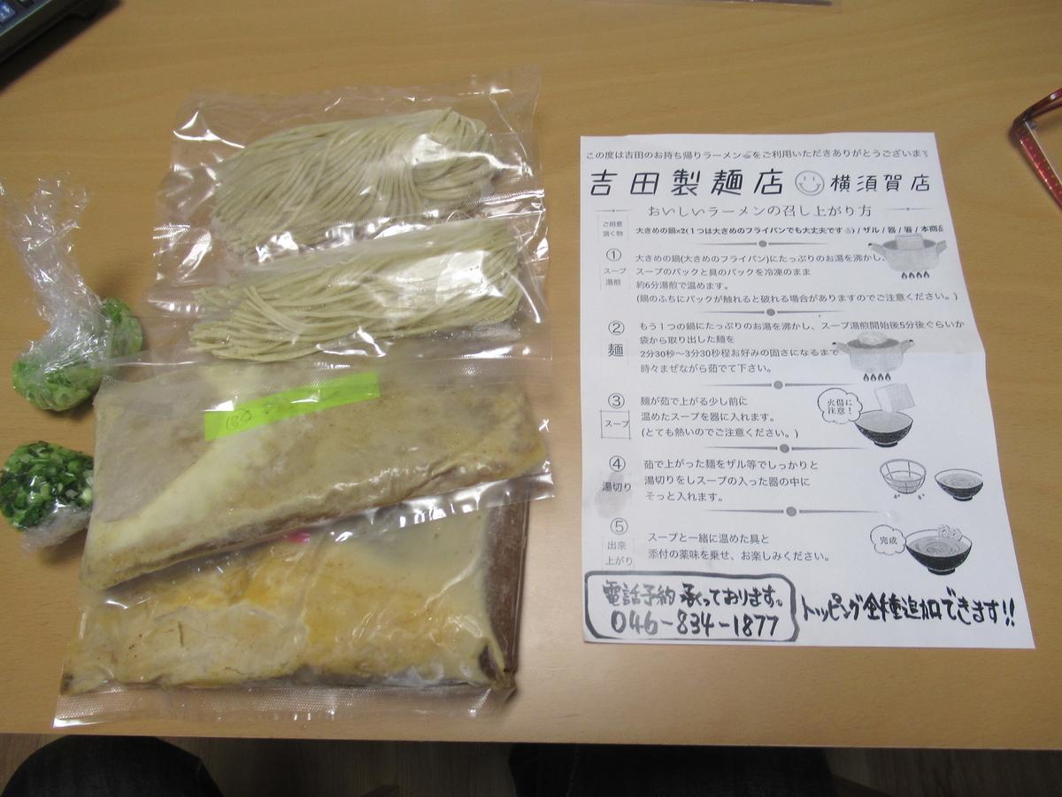 f:id:itsukofumiaki:20200502172608j:plain