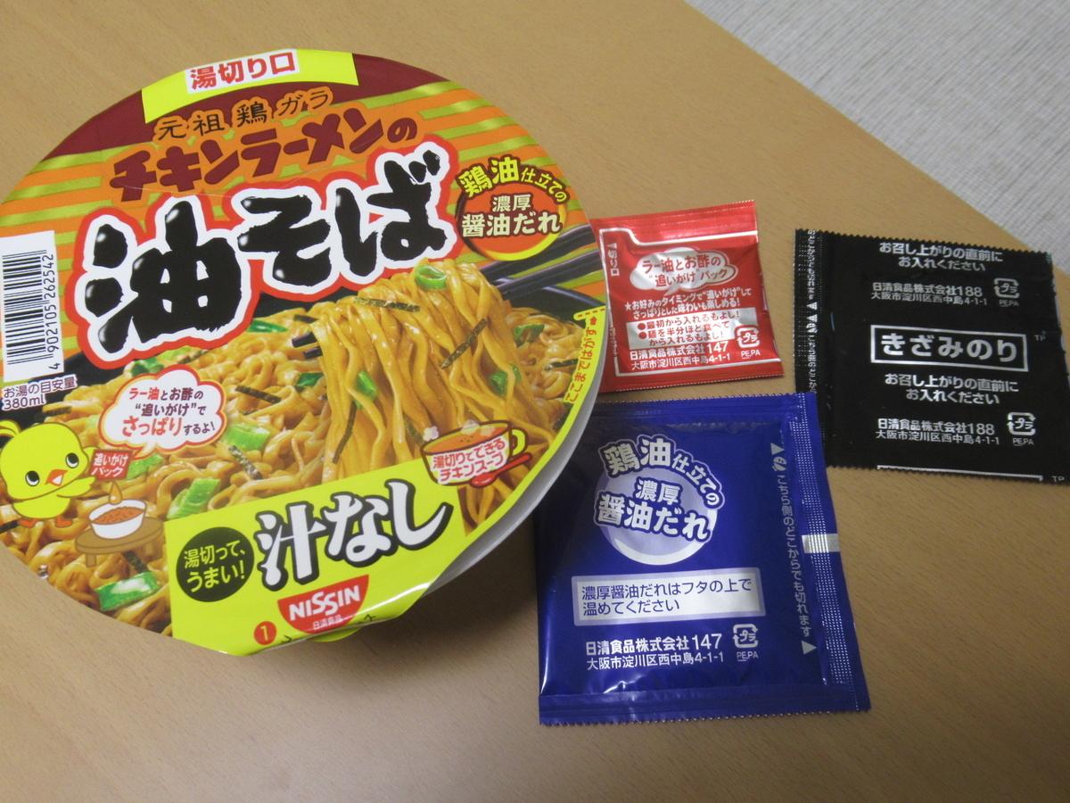 f:id:itsukofumiaki:20200502173509j:plain