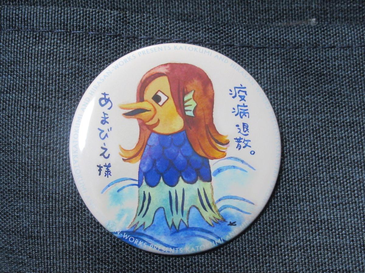 f:id:itsukofumiaki:20200508091905j:plain