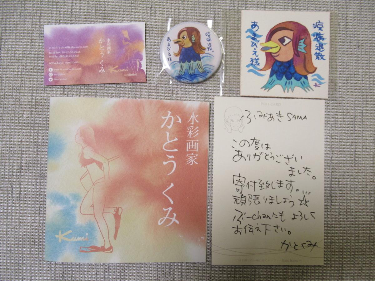 f:id:itsukofumiaki:20200508092021j:plain