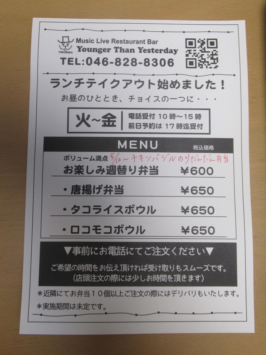 f:id:itsukofumiaki:20200508171728j:plain
