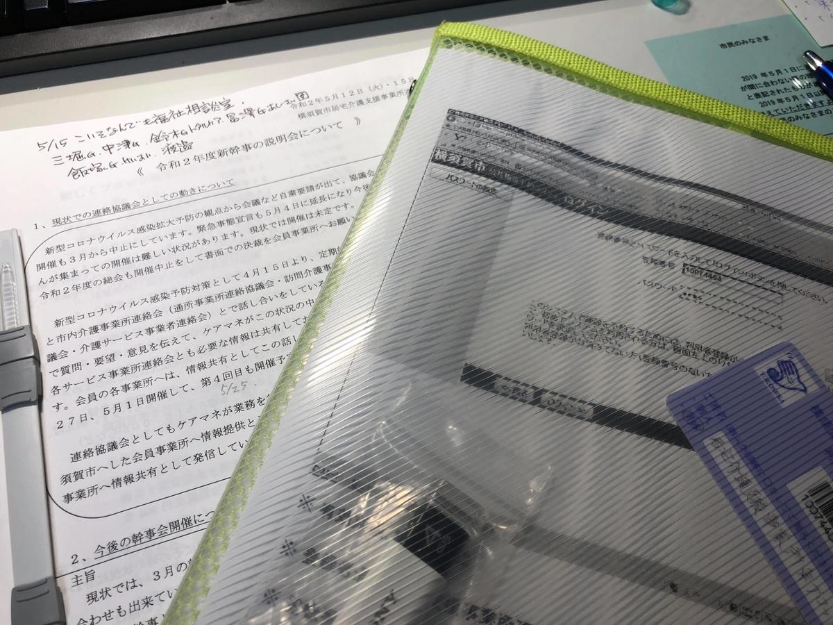 f:id:itsukofumiaki:20200515175705j:plain