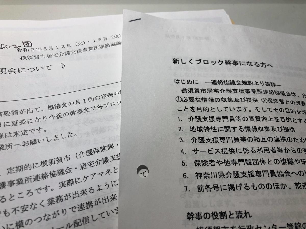 f:id:itsukofumiaki:20200515180105j:plain