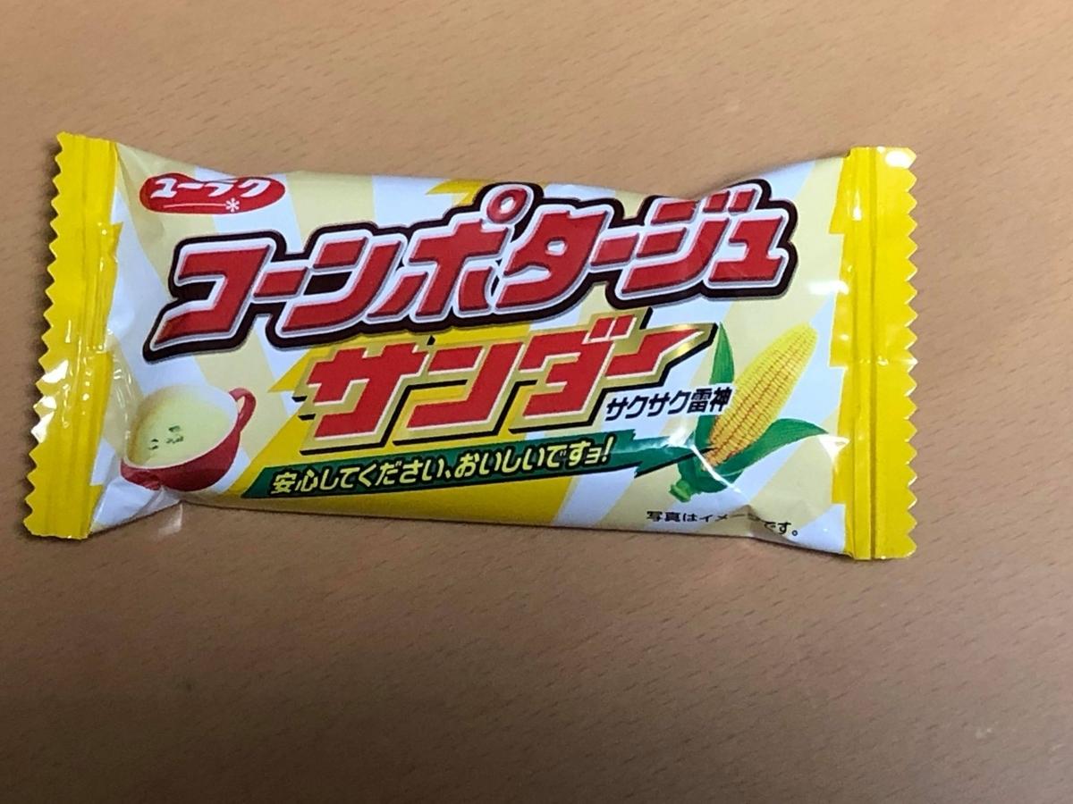 f:id:itsukofumiaki:20200925160121j:plain