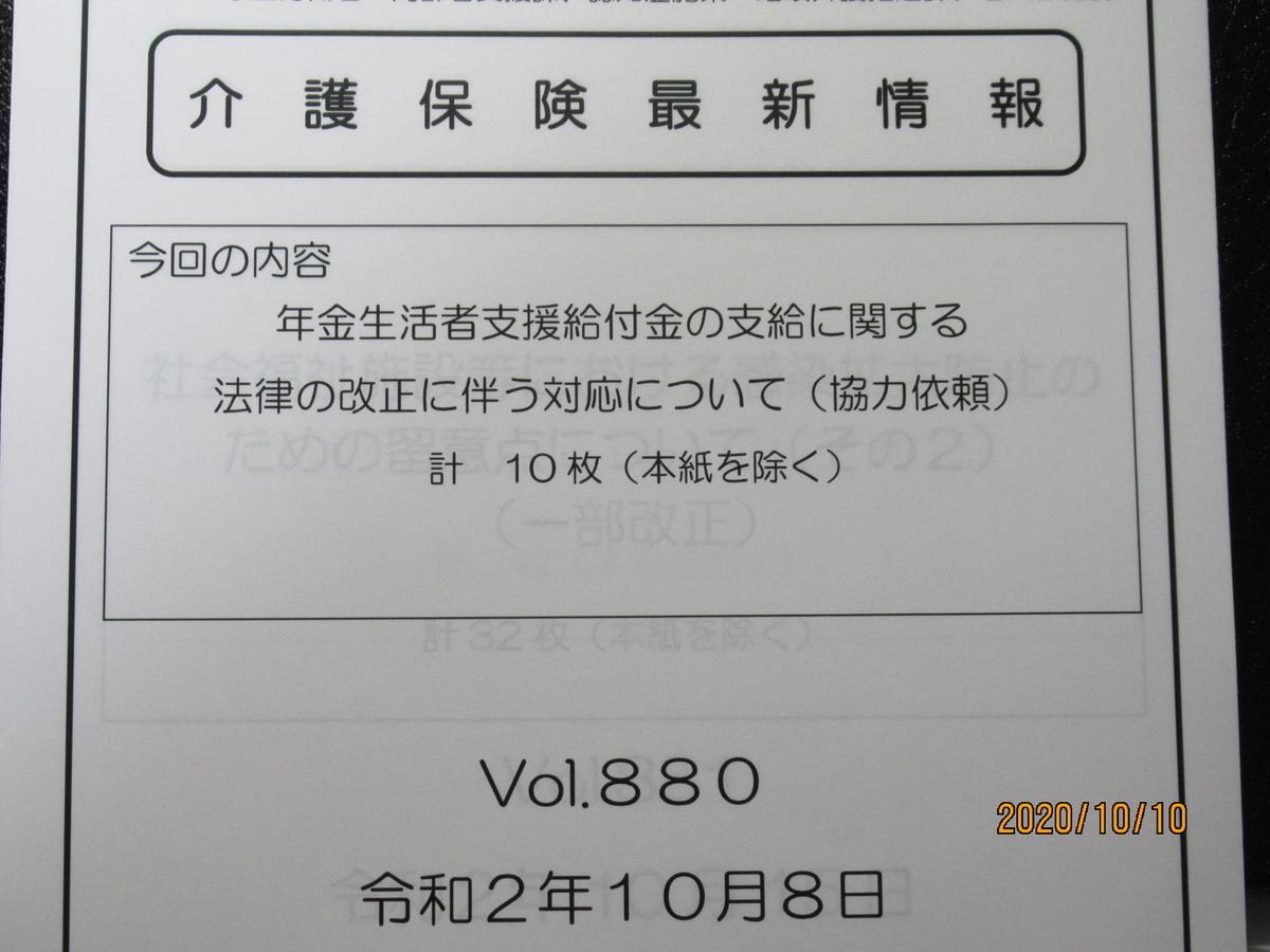 f:id:itsukofumiaki:20201025063809j:plain