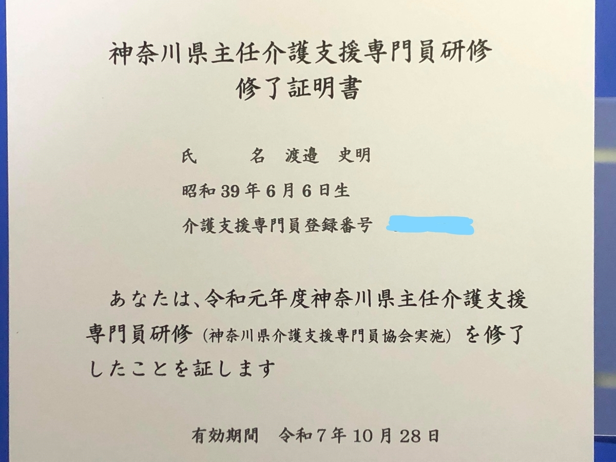 f:id:itsukofumiaki:20201029192726j:plain