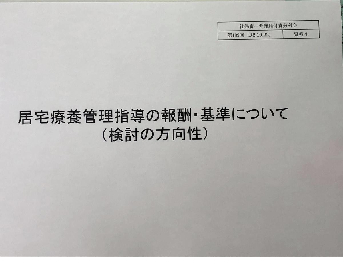 f:id:itsukofumiaki:20201101104913j:plain