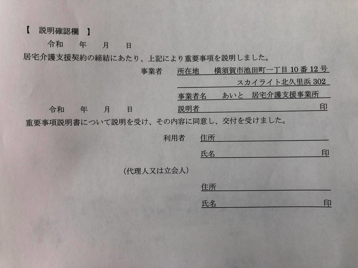 f:id:itsukofumiaki:20201115101045j:plain