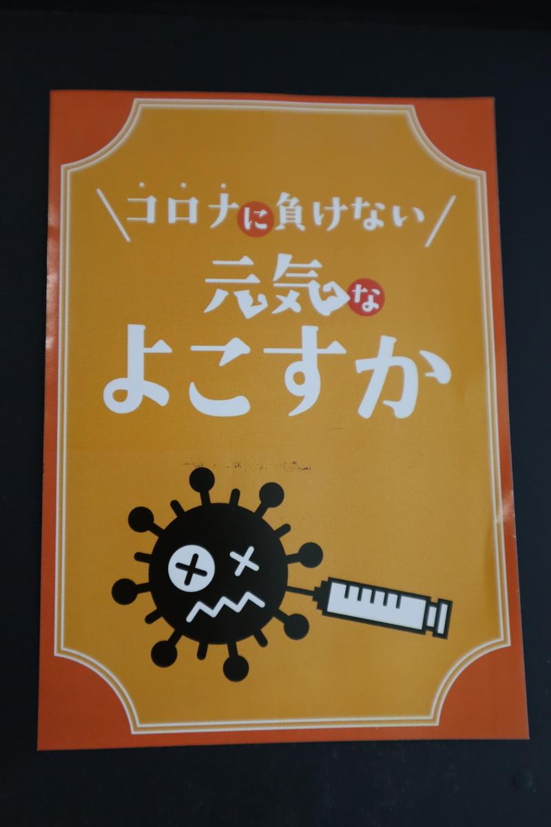 f:id:itsukofumiaki:20210905163437j:plain
