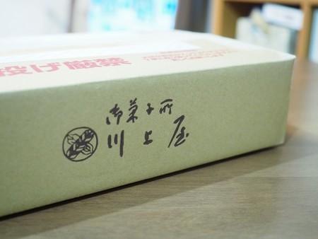 岐阜 中津川 川上屋の栗きんとんが入った段ボール