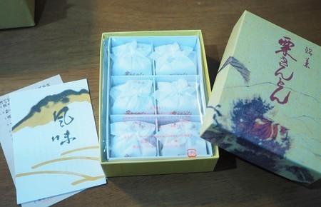 岐阜 川上屋の栗きんとんのパッケージ