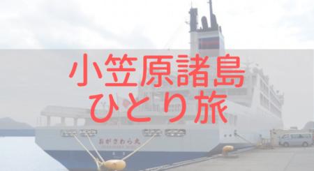 小笠原諸島ひとり旅