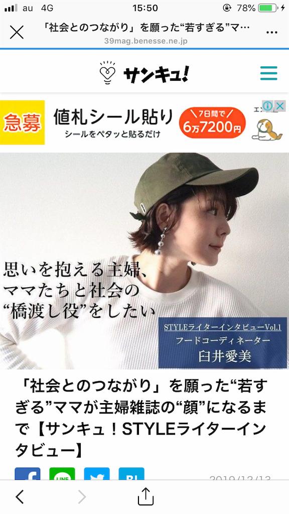 f:id:itsumiusui:20191217163755p:plain