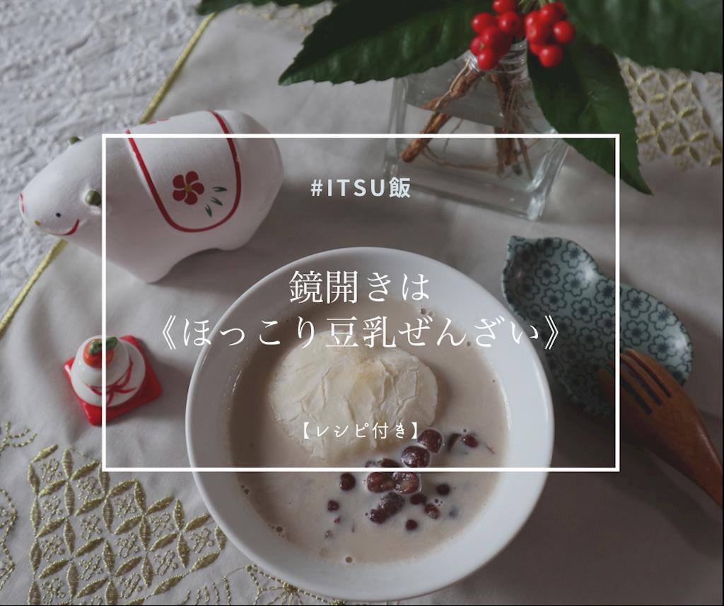 f:id:itsumiusui:20210110155932p:plain