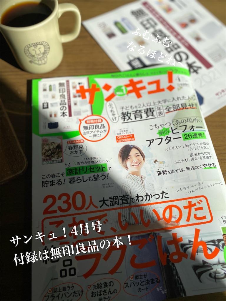 f:id:itsumiusui:20210309135720j:image