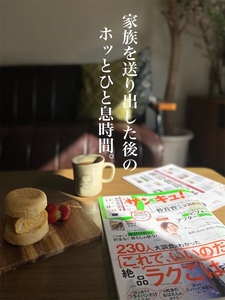 f:id:itsumiusui:20210309135728j:image