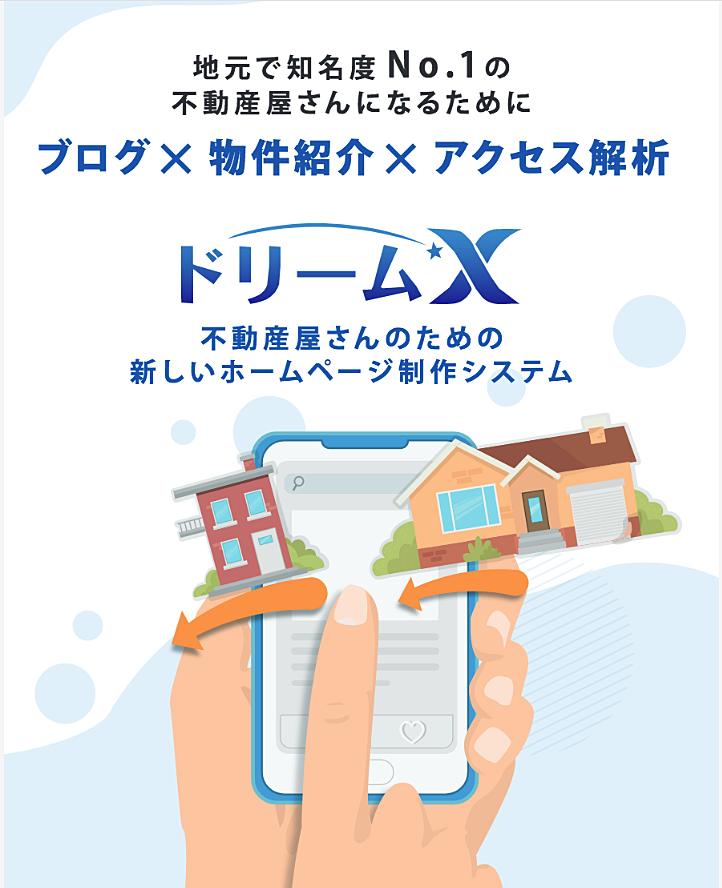 ドリームXの最新のパンフレットが完成、ダウンロードして下さい