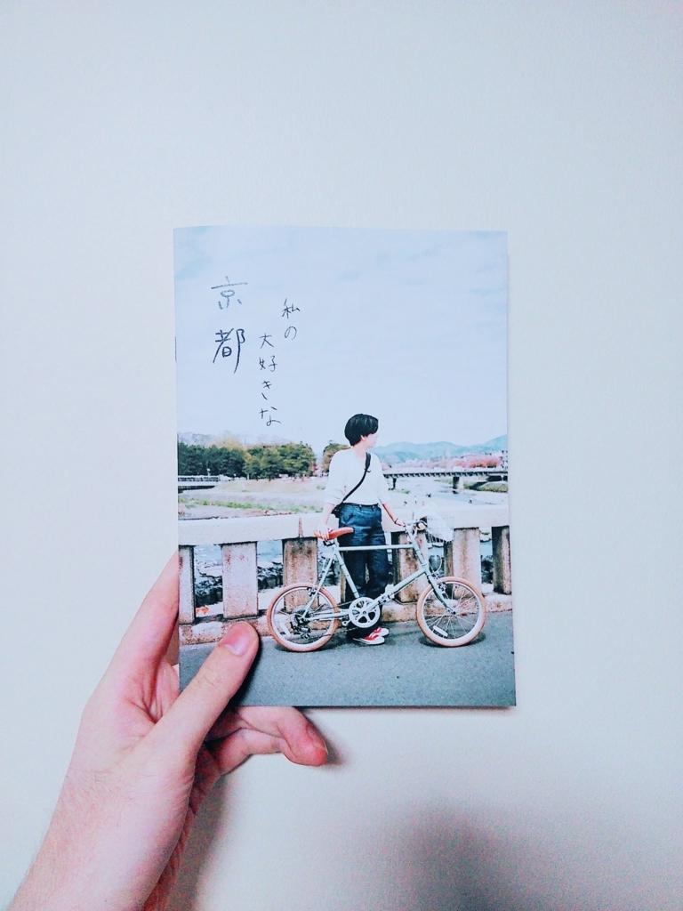 「私の大好きな京都」表紙
