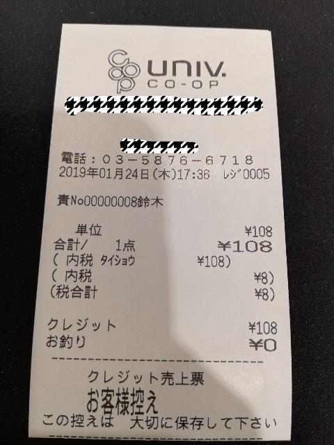 f:id:itsutsuki:20190124194527j:image
