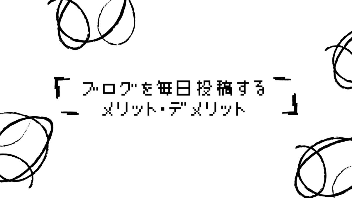 f:id:iuto_025:20210217184421p:plain