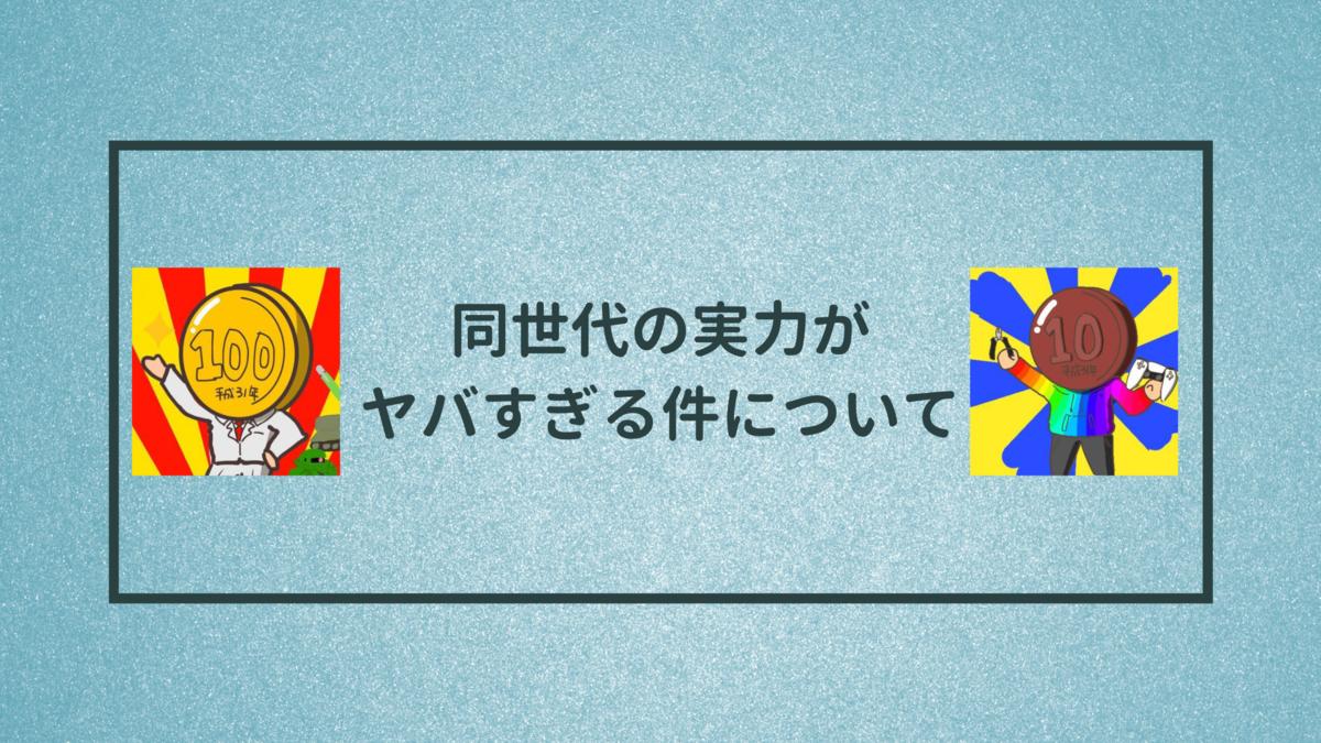 f:id:iuto_025:20210220143330p:plain
