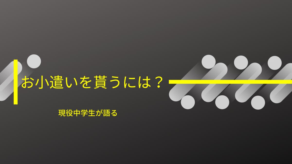 f:id:iuto_025:20210311073142p:plain