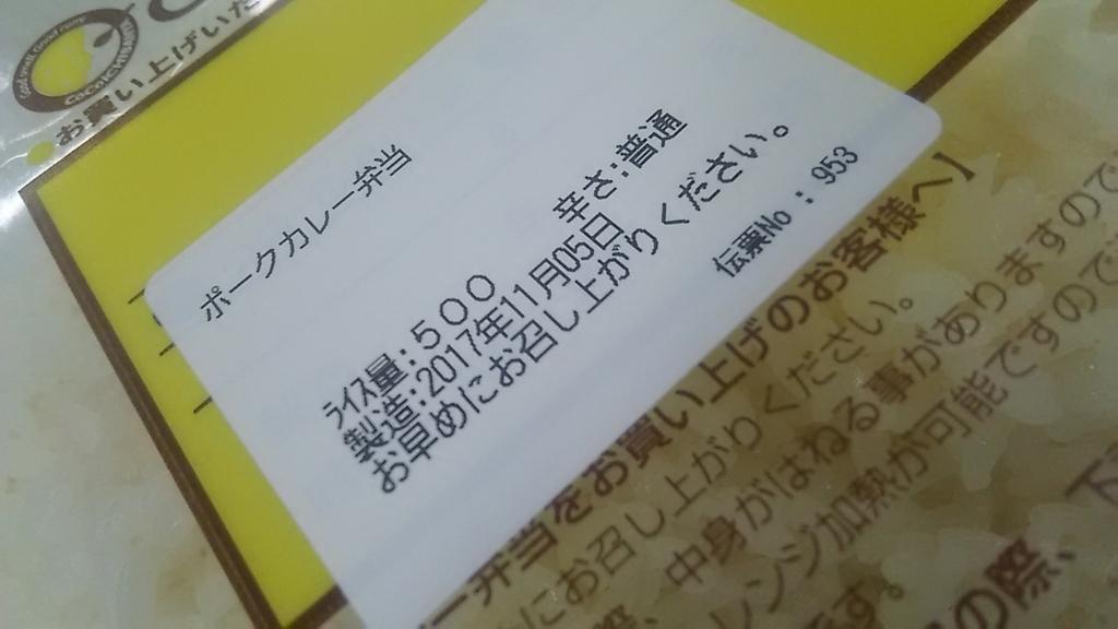 f:id:iwa-diary:20171109072219j:plain