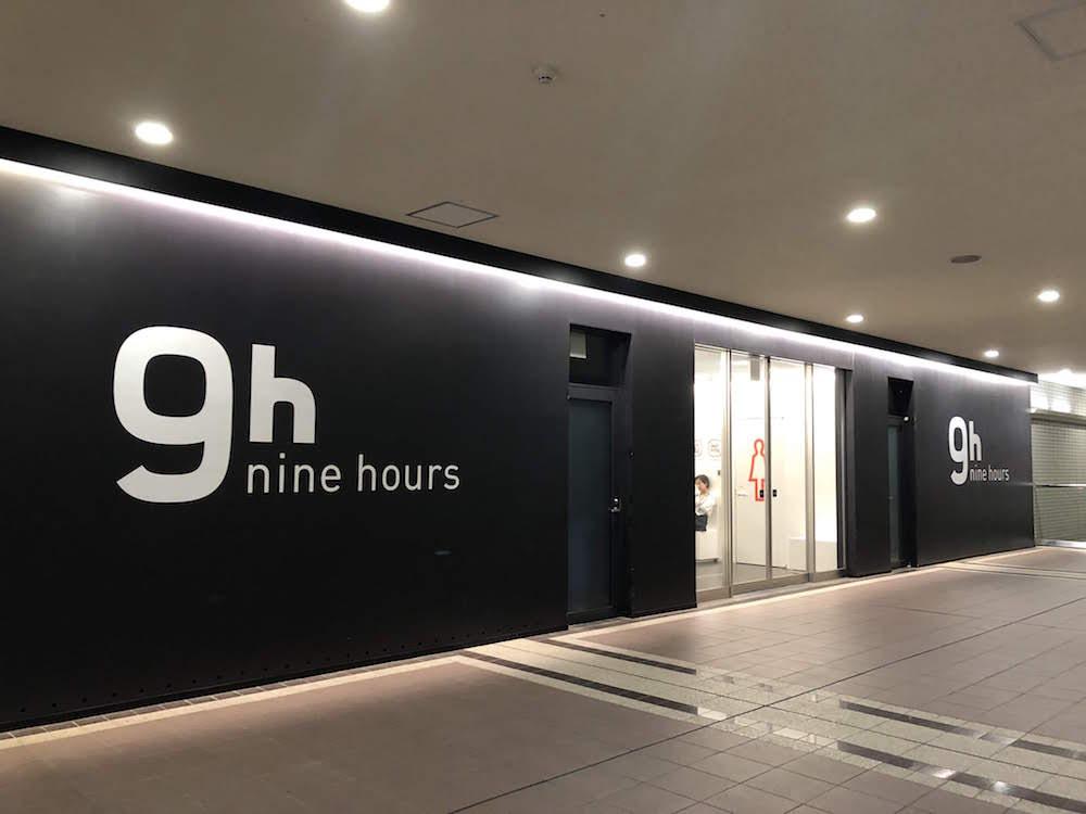 9hours_成田空港_カプセルホテル_女性1人_入り口
