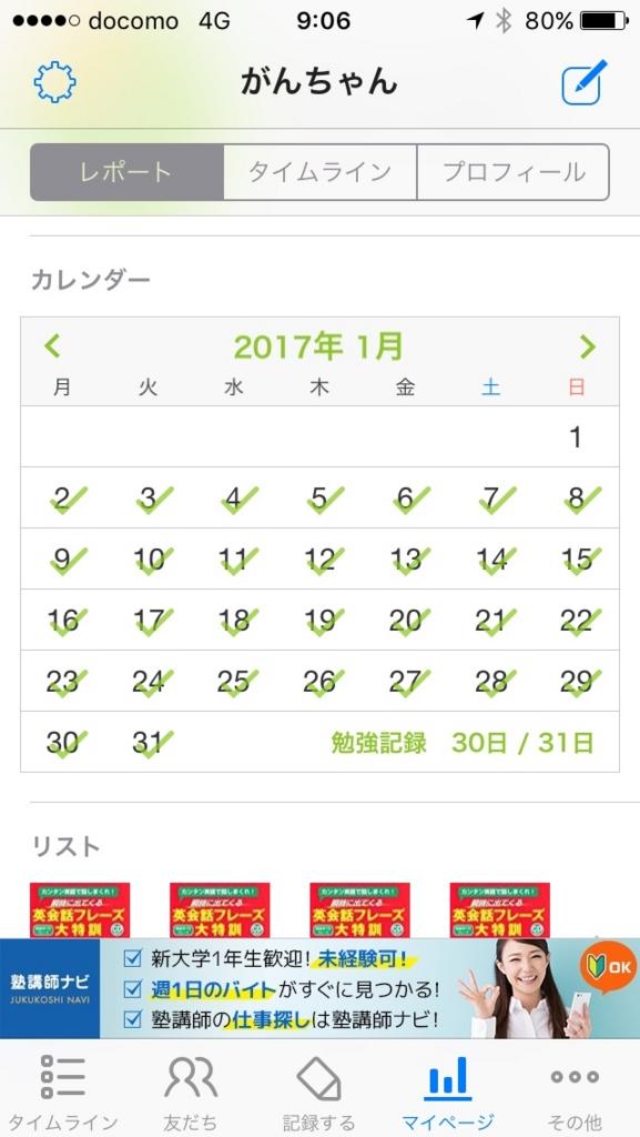 f:id:iwadetomoko:20170311094129j:plain