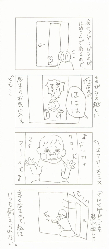 f:id:iwadetomoko:20170512082438j:plain