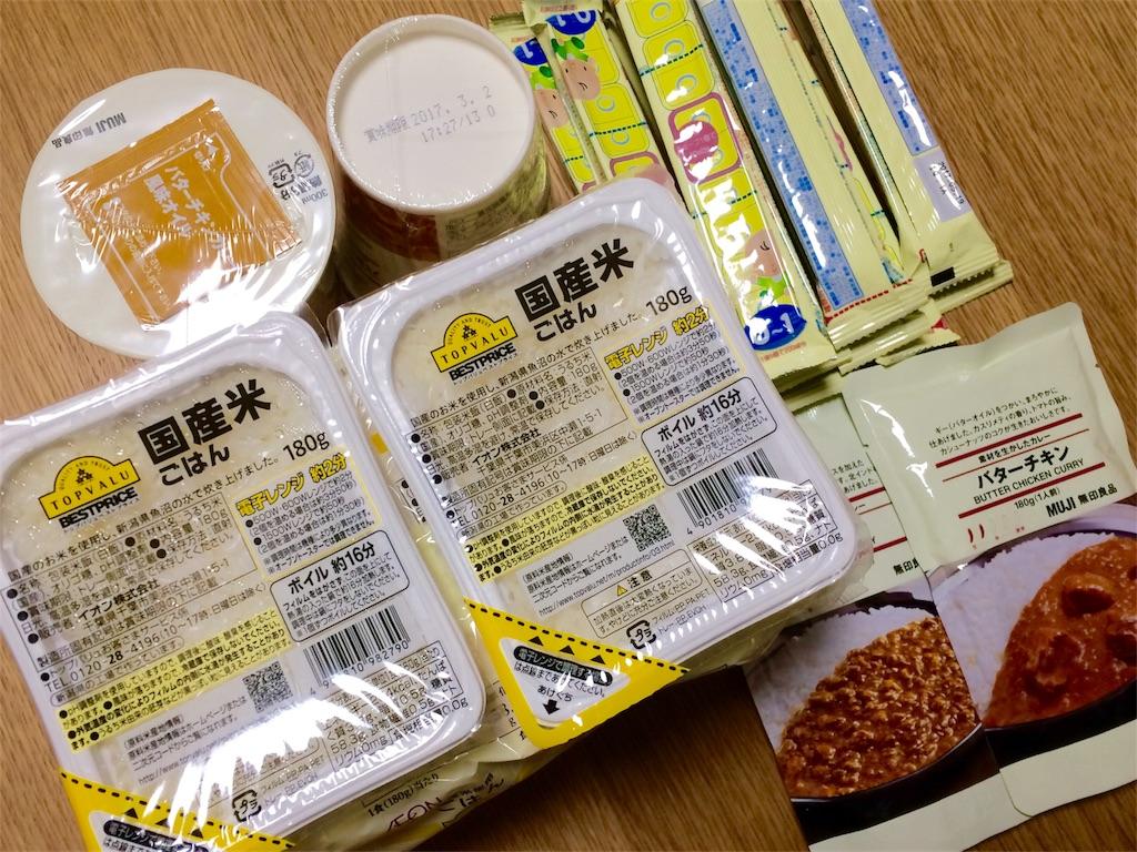 f:id:iwadetomoko:20170516122651j:image