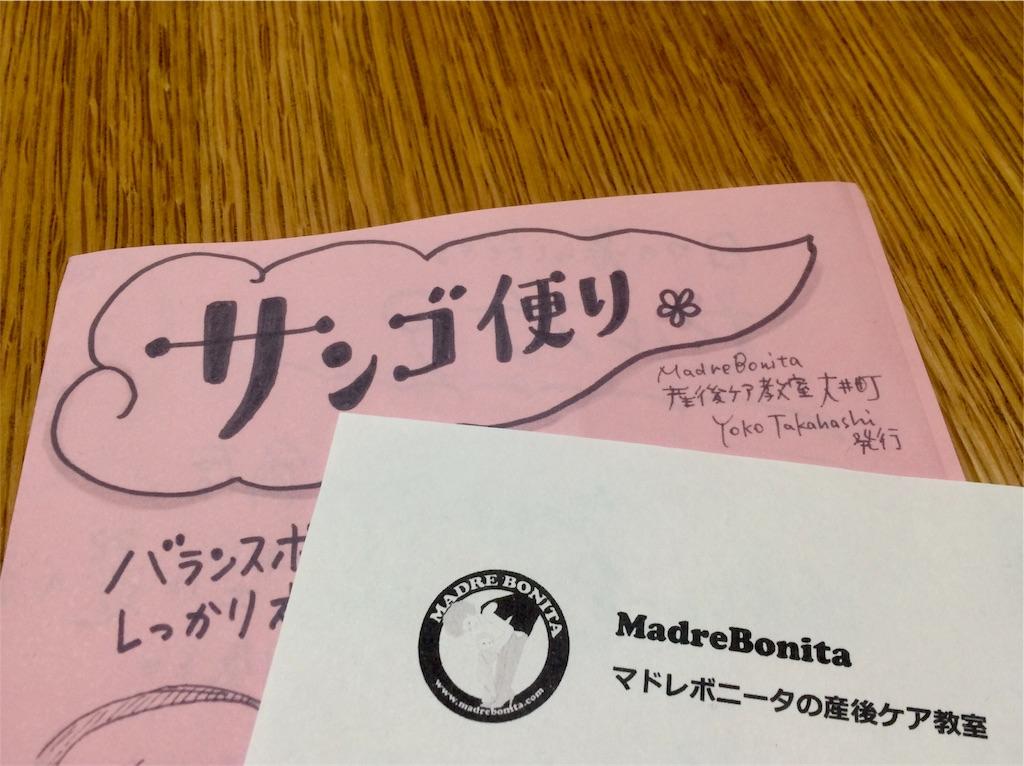 f:id:iwadetomoko:20180207141531j:image