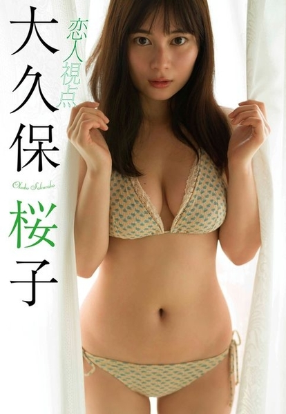 大久保桜子