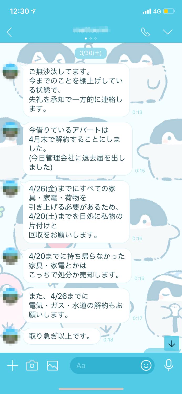 f:id:iwama03:20190405213219p:plain