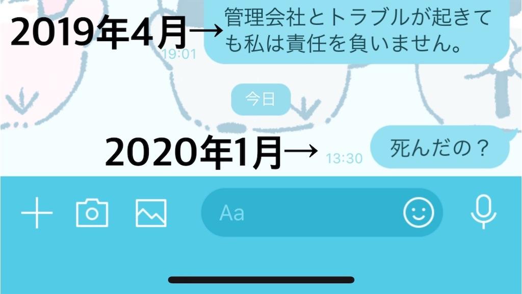 f:id:iwama03:20200119162922j:image