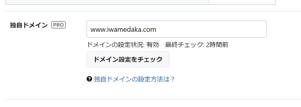 f:id:iwamedaka:20200310150414p:plain