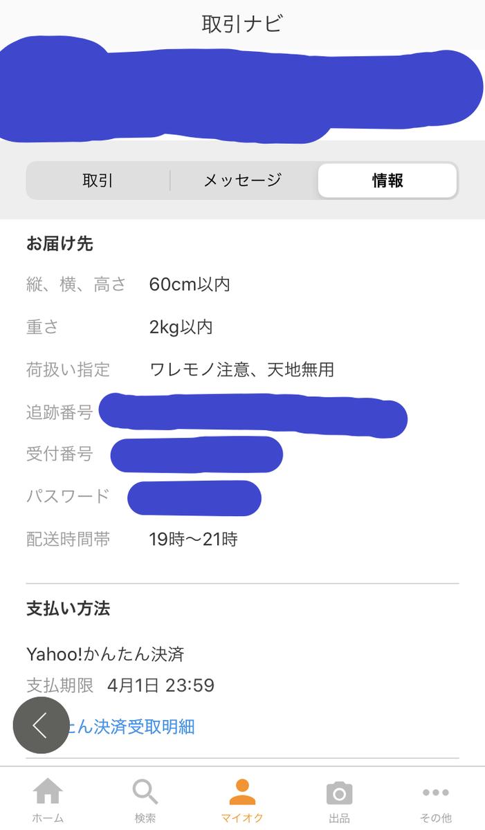 f:id:iwamedaka:20200328225349p:plain