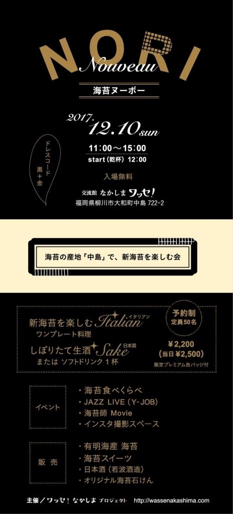 f:id:iwamuraakiko:20171221184216j:plain