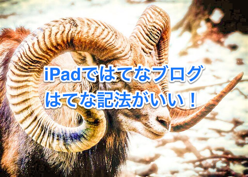 f:id:iwanori65:20180115214302p:image