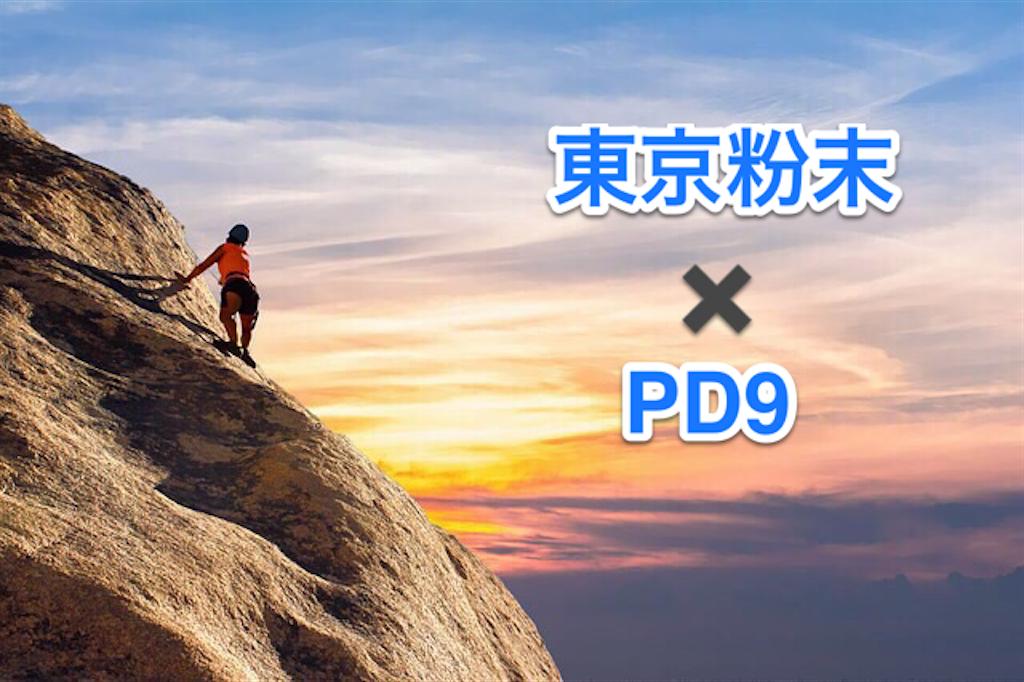 f:id:iwanori65:20180115230659p:image