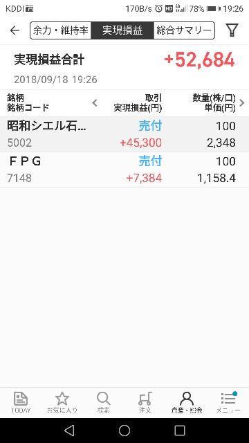 f:id:iwanttosemi-retire:20180918192723j:image