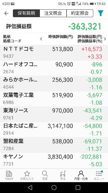 f:id:iwanttosemi-retire:20181205195843j:image