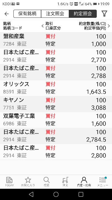 f:id:iwanttosemi-retire:20181220191318j:image